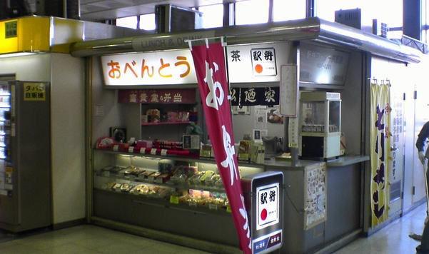 JR宇都宮駅店舗